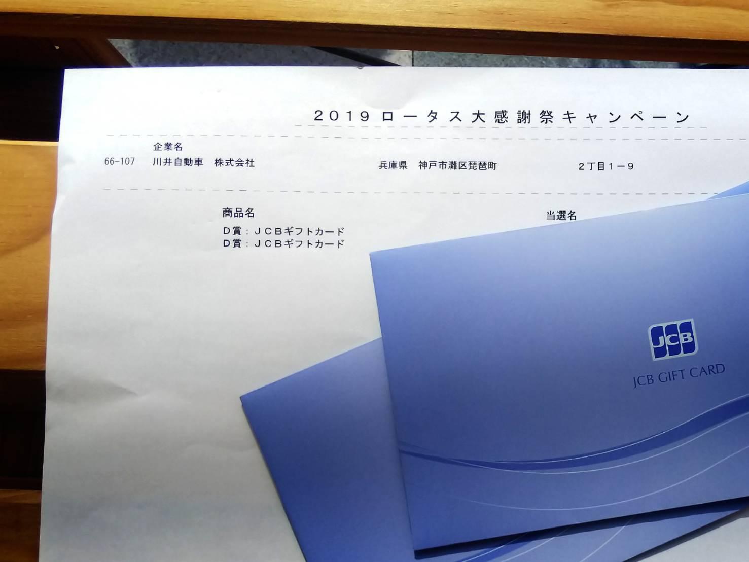 今年も! ご当選おめでとうございます!!_d0013202_10234408.jpg
