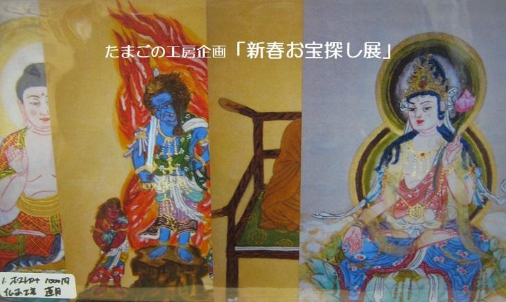 たまごの工房企画「新春お宝探し展」開催 その15_e0134502_16493752.jpg