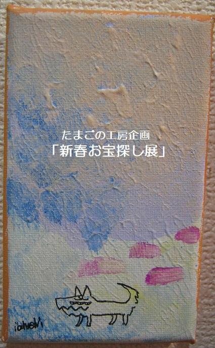 たまごの工房企画「新春お宝探し展」開催 その15_e0134502_16500745.jpg