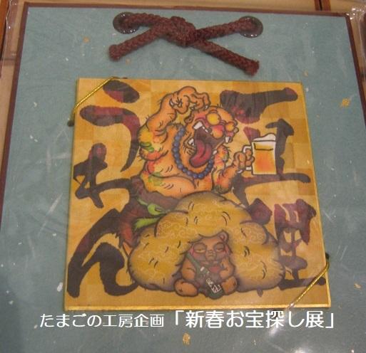 たまごの工房企画「新春お宝探し展」開催 その15_e0134502_16514305.jpg