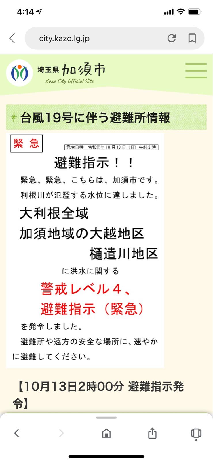 台風被害_e0001906_17430257.jpg