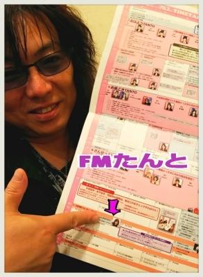 あの故郷へ~帰ろうかなぁ♪~大牟田FMたんと「くるナイ」放送!_b0183113_23425319.jpg