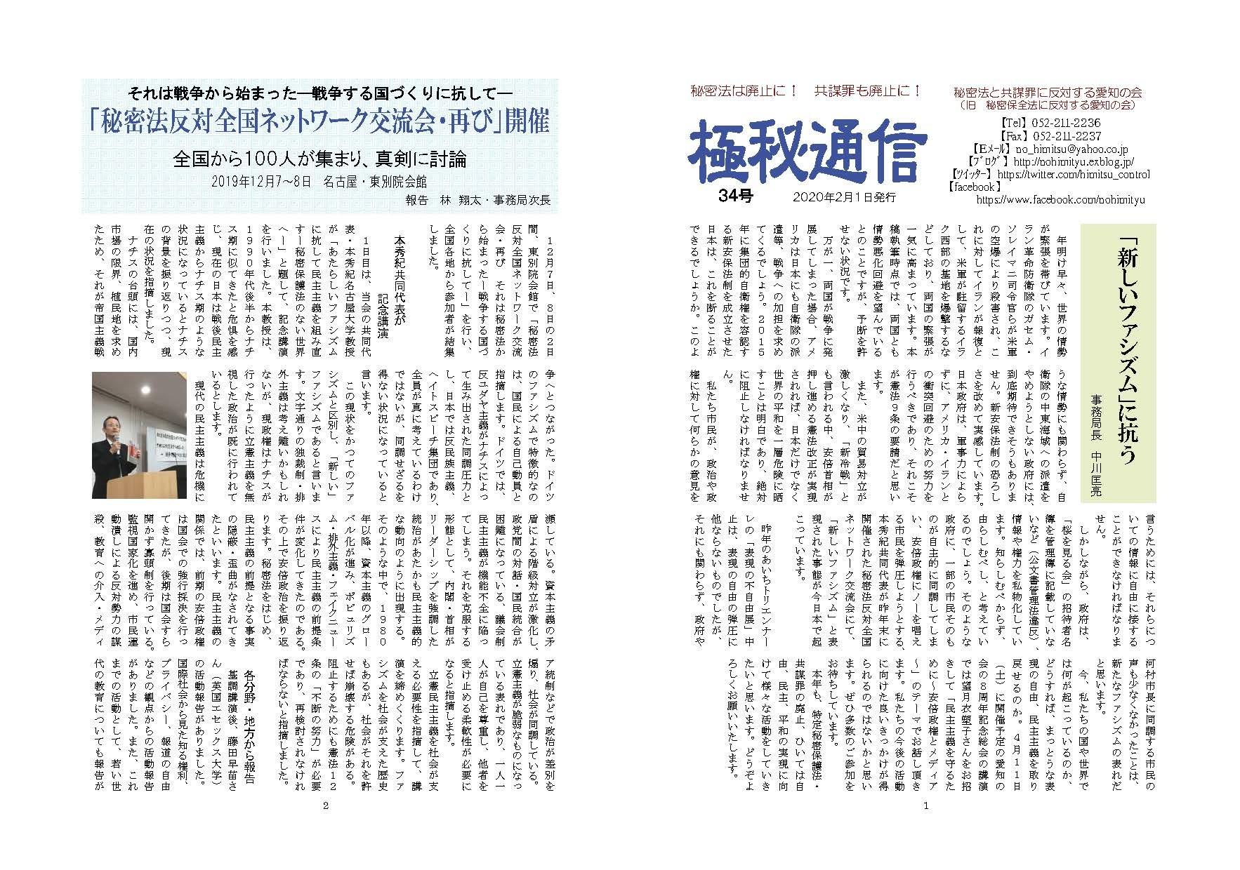 「秘密法と共謀罪に反対する愛知の会」ニュース「極秘通信」第34号発行 _c0241022_23003650.jpg