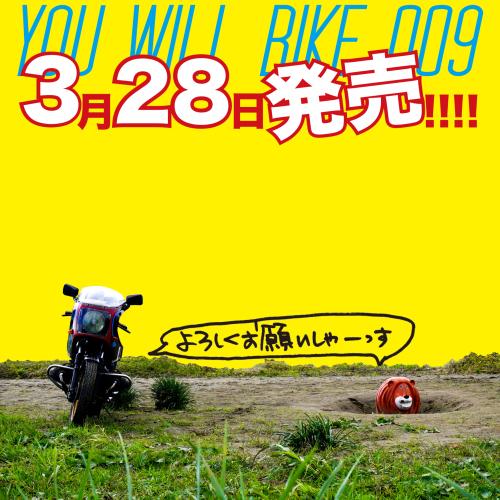 【号外】君はバイクに乗るだろう第9号 3月28日発売しゃーっす!_f0203027_15203783.jpg