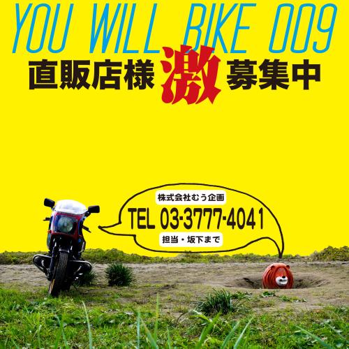 【号外】君はバイクに乗るだろう第9号 3月28日発売しゃーっす!_f0203027_15204049.jpg