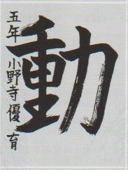 恵風会書道教室2月のおけいこ_d0168831_08591503.jpg