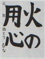 恵風会書道教室2月のおけいこ_d0168831_08593355.jpg