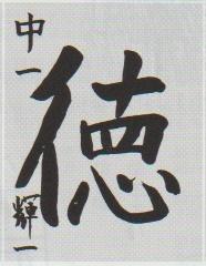 恵風会書道教室2月のおけいこ_d0168831_08595679.jpg