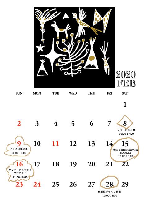 みたけさいとう商店2020年2月〜3月の予定です※追記あり_e0155231_01214253.png