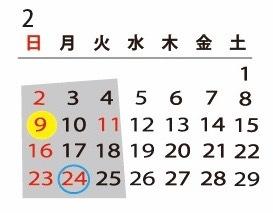 2月営業日のお知らせ_f0206733_16265735.jpg