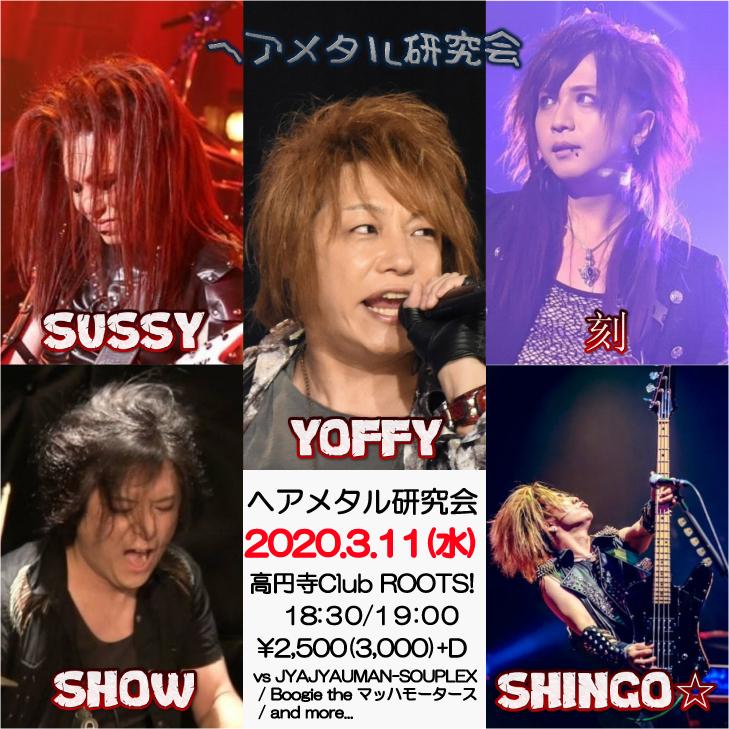 「ヘアメタル研究会vol.7」◇高円寺Club Roots!_e0115242_23561975.jpg