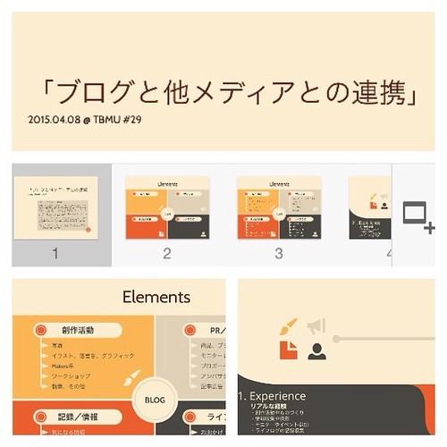 「第29回 東京ブロガーミートアップ」の記事、えい、公開しちゃえ_c0060143_16570091.jpg
