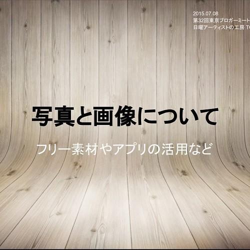 第32回 東京ブロガーミートアップでプレゼンしながら、写真撮りながら_c0060143_20475967.jpg