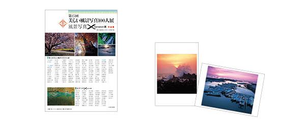 第15回美しい風景写真100人展・札幌展_c0142549_02575938.jpg