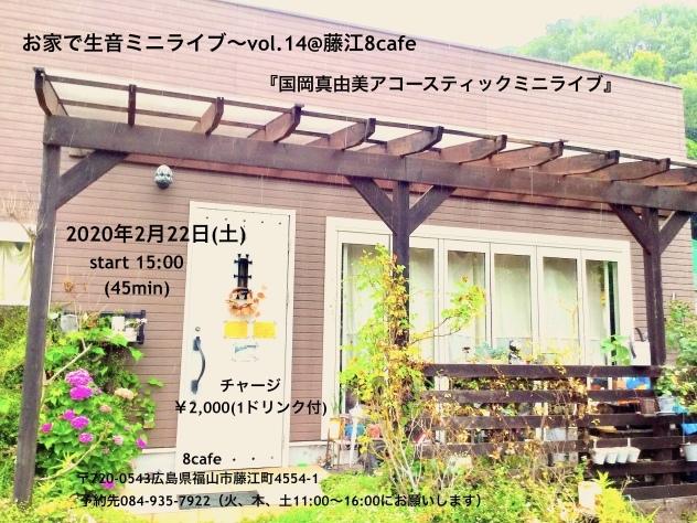 今後のライブ予定〜_d0124753_14580776.jpeg