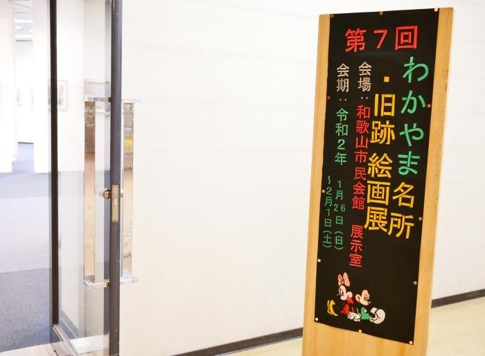 第7回 わかやま名所・旧跡絵画展  2020-02-03 00:00  _b0093754_23085300.jpg