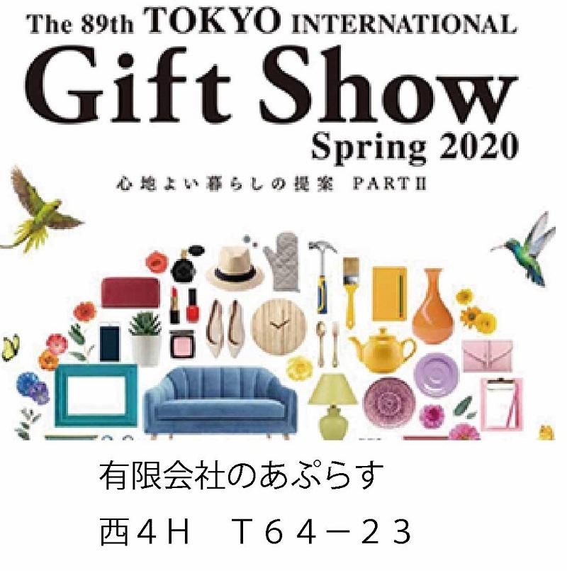 第89回 東京インターナショナルギフトショー出展のごあんない_b0237258_16002538.jpg