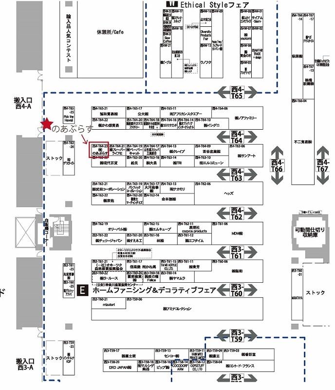 第89回 東京インターナショナルギフトショー出展のごあんない_b0237258_16030224.jpg