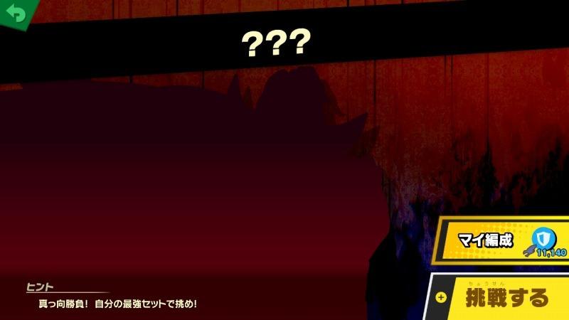 ゲーム「大乱闘スマッシュブラザーズ SPECIAL 可愛い子探す旅(闇の世界編 その1」_b0362459_22304771.jpg