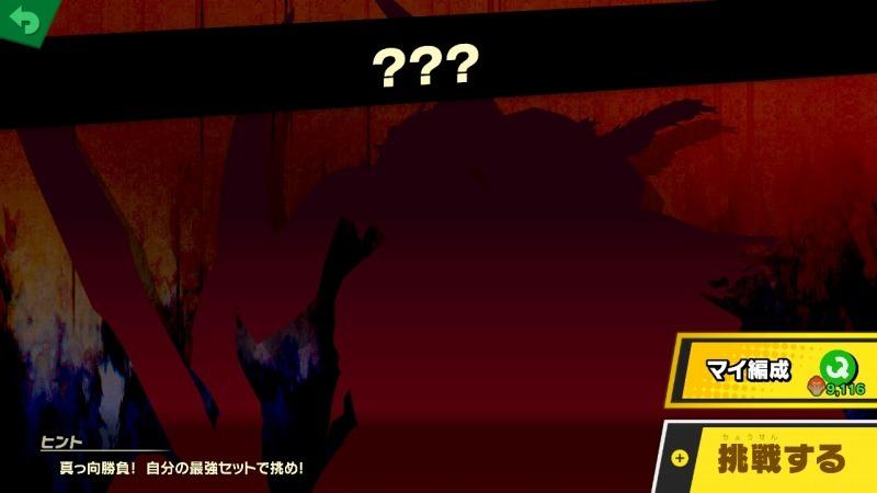 ゲーム「大乱闘スマッシュブラザーズ SPECIAL 可愛い子探す旅(闇の世界編 その1」_b0362459_23382482.jpg