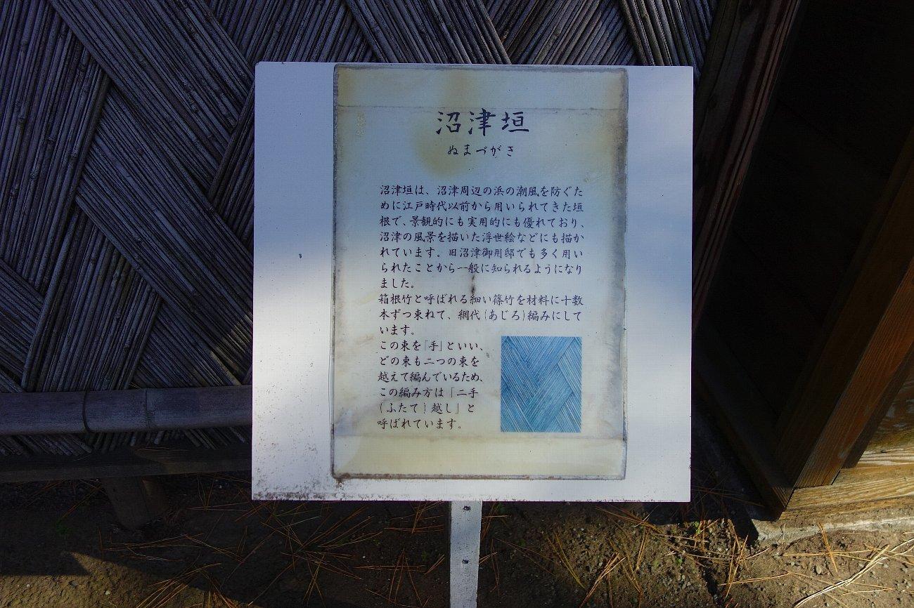 沼津御用邸記念公園 西附属邸(その2)_c0112559_08322785.jpg