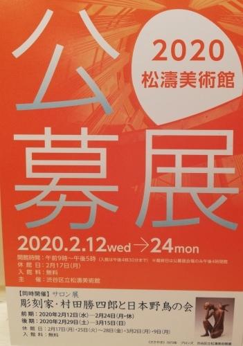 松濤美術館 公募展_f0324460_12262493.jpg