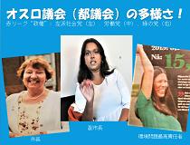 オスロ議会は半数女性、25%マイノリティ_c0166264_16035985.png
