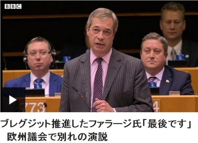 本日をもって欧州連合から離れるイギリス_d0083068_12334584.jpg