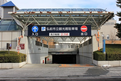 弘前市立観光館地下駐車場についてお知らせ_d0131668_15204484.jpg