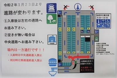 弘前市立観光館地下駐車場についてお知らせ_d0131668_15205787.jpg