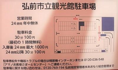 弘前市立観光館地下駐車場についてお知らせ_d0131668_15221852.jpg