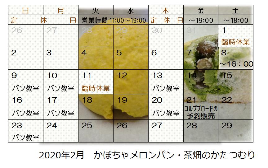 2月のかんぱぁにゅ_c0060472_18521050.png