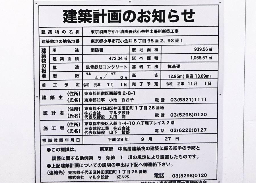 小平消防署花小金井出張所庁舎建築工事_f0059673_14294706.jpg