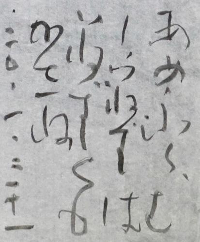 朝歌1月31日_c0169176_08010628.jpeg