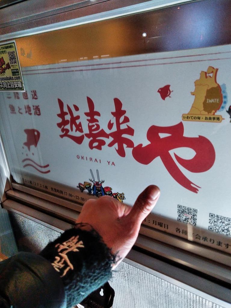 志木 三陸居酒屋 越喜来や(おきらいや)令和初 約一年ちょっと振り_d0061678_10481012.jpg