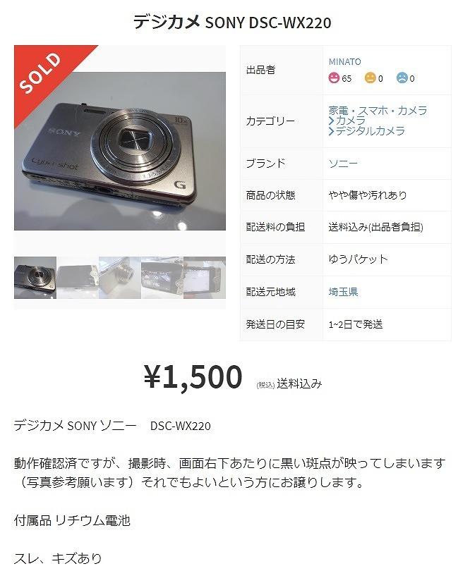 メルカリでゴミが1500円に_d0061678_15150599.jpg