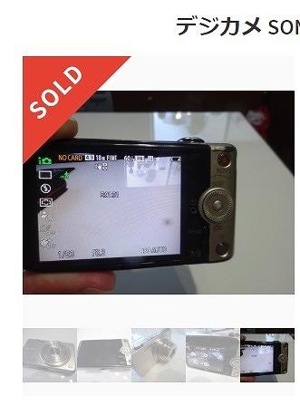 メルカリでゴミが1500円に_d0061678_15172096.jpg