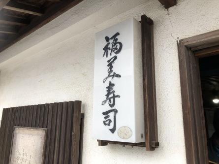 1/31 店長日記_e0173381_17372848.jpg