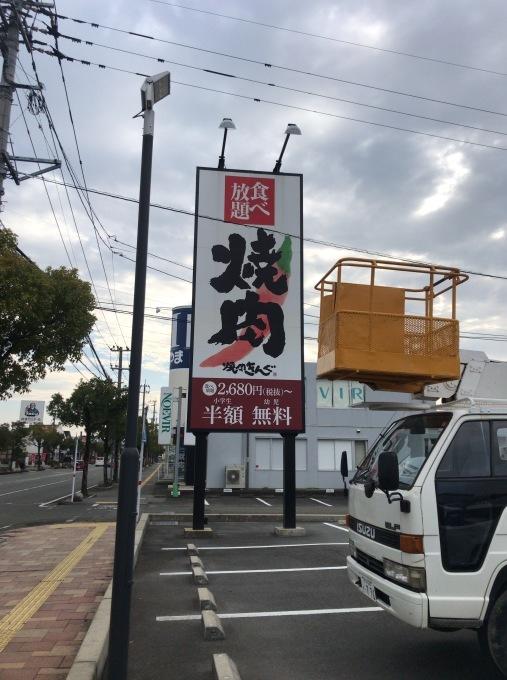 焼肉きんぐ八代店 駐車場LED_e0104588_16593624.jpg