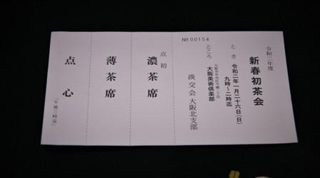 初茶会へ行ってきました。_f0229190_14485169.jpg