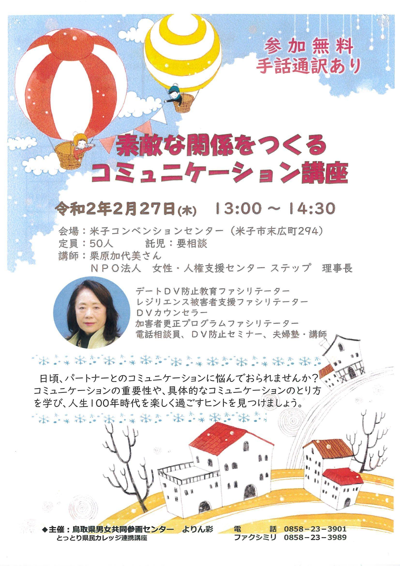 鳥取県米子で講座開催_b0154492_13185377.jpg