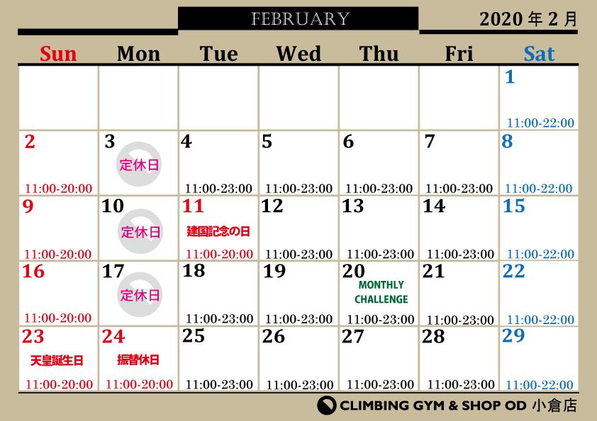2月営業カレンダー_b0242198_12134000.jpg