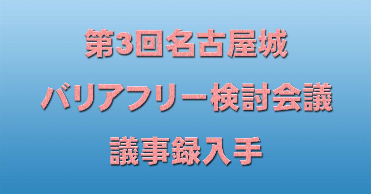 第3回名古屋城バリアフリー検討会議 議事録入手_d0011701_20414480.jpg