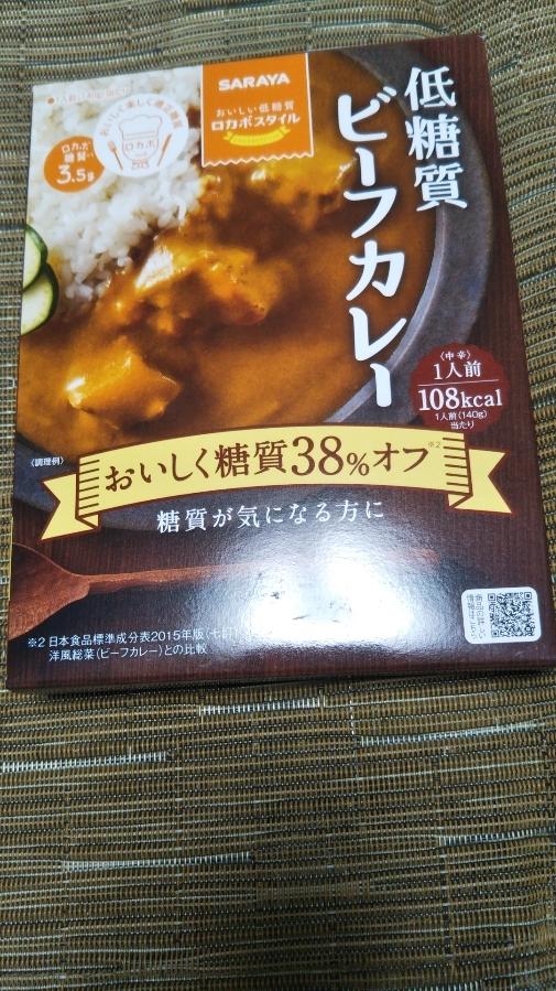 低糖質ビーフカレー_f0076001_23270427.jpg