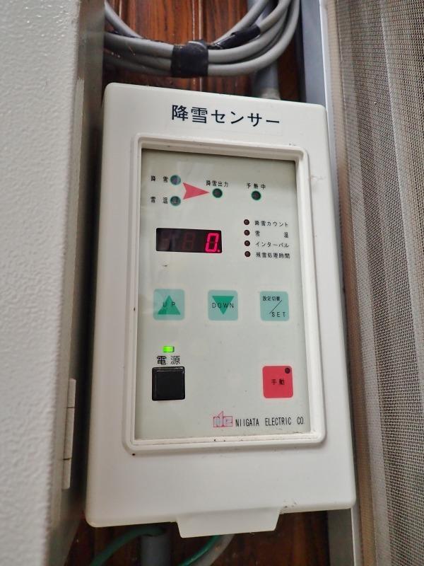 【びしゃもん亭】の降雪感知器の調整をしました_c0336902_13345057.jpg