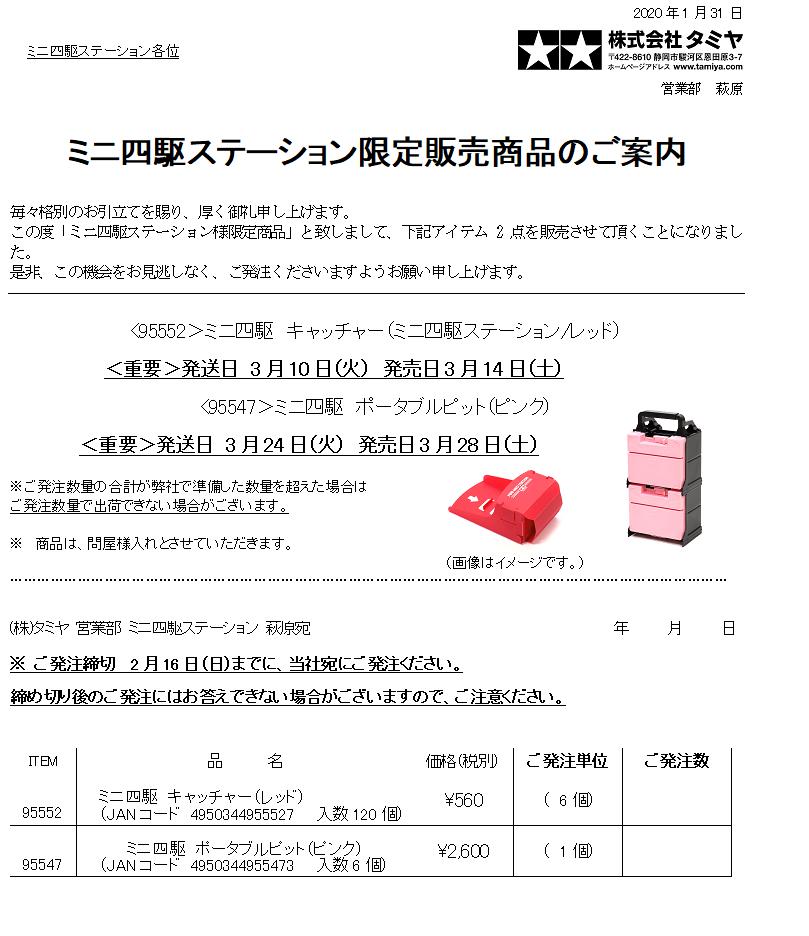 ミニ四駆ステーション限定品 案内_f0141903_15103472.png