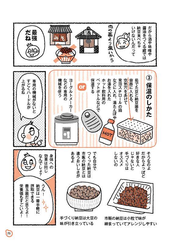 【ゆる菌活12】納豆(前編)_c0216405_07515441.jpg
