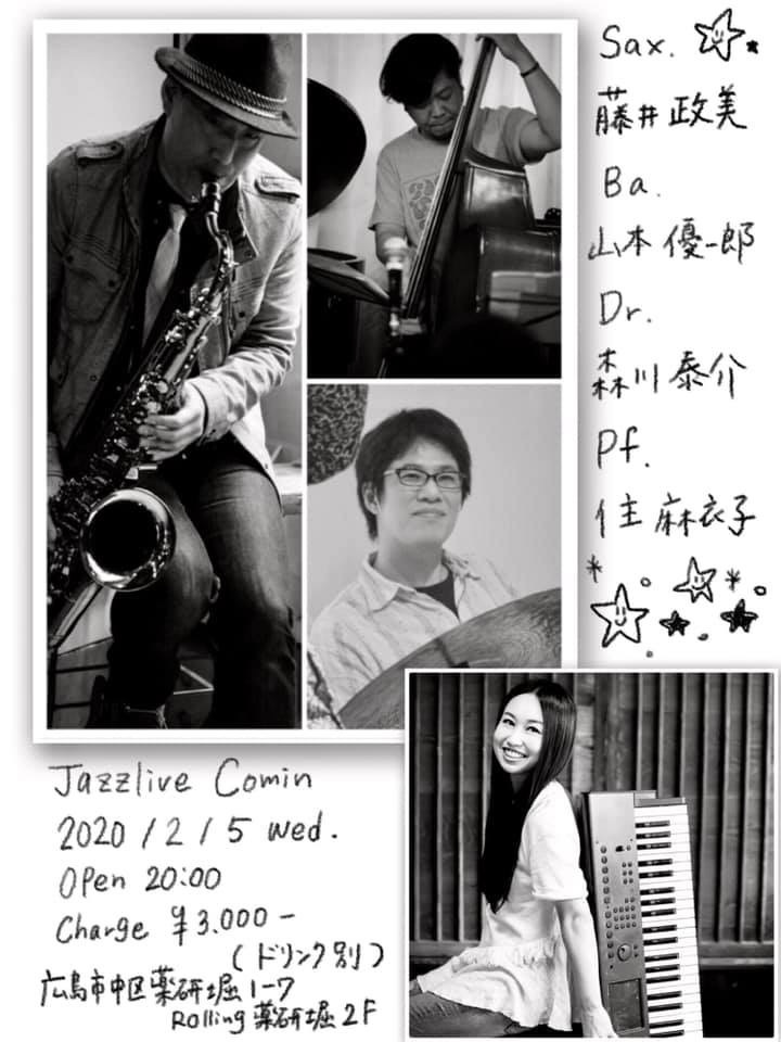 Jazzlive Comin 明日 2月5日のライブ_b0115606_11592606.jpeg