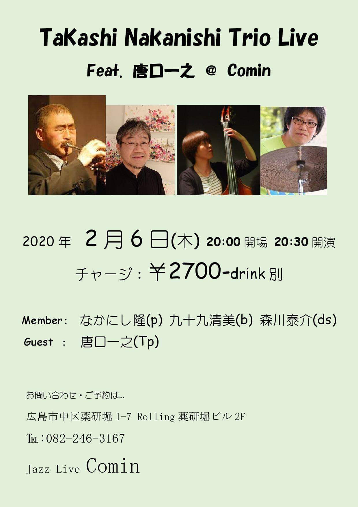 広島 Jazzlive Cominジャズライブカミン   本日2月6日木曜日のライブ_b0115606_11594609.jpeg
