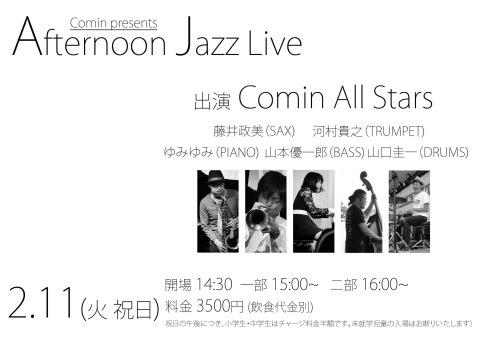 広島 Jazzlive Cominジャズライブカミン   明日10日はまたまたセッションやります!_b0115606_12000306.jpeg